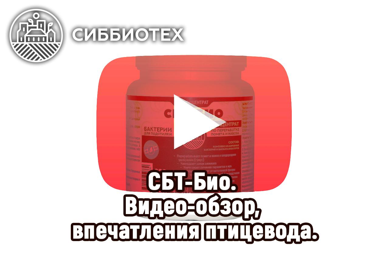 Видео обзор СБТ-Био
