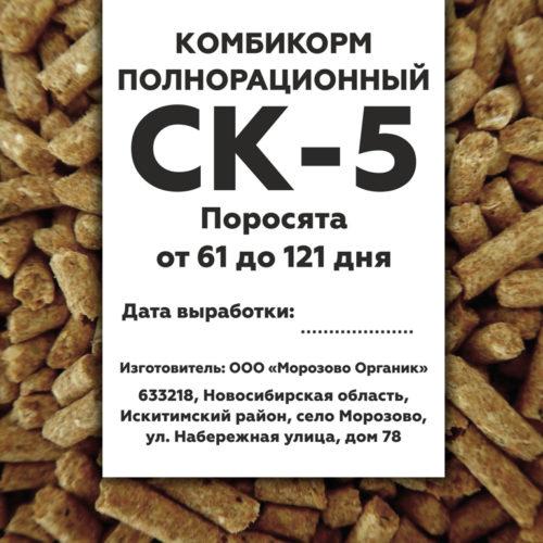 Комбикорм СК-5