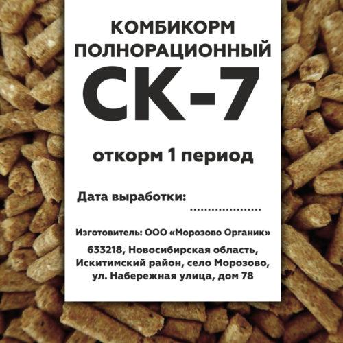 Комбикорм СК-7
