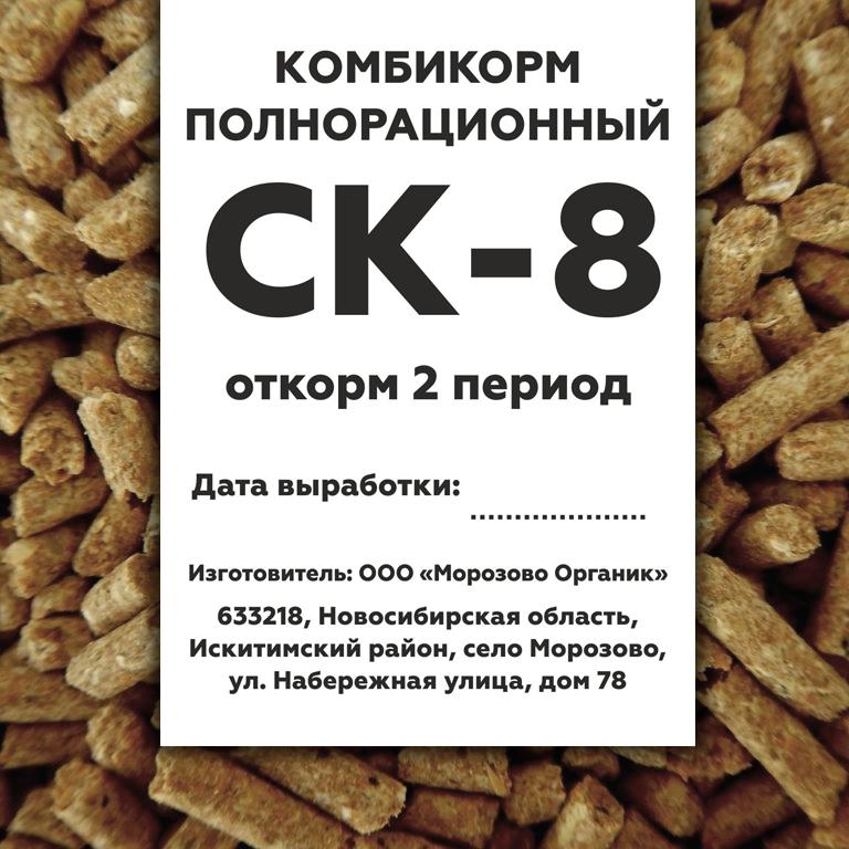 Комбикорм СК-8